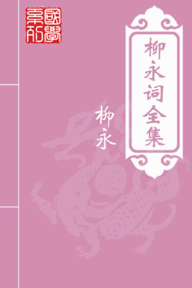 【文字图书】cN Classic 《柳永词全集》简体